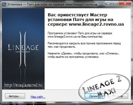 Русификатор LineAge II Gracia Final 1.2.2
