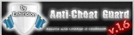 Anti-Cheat Guard v. 1.6