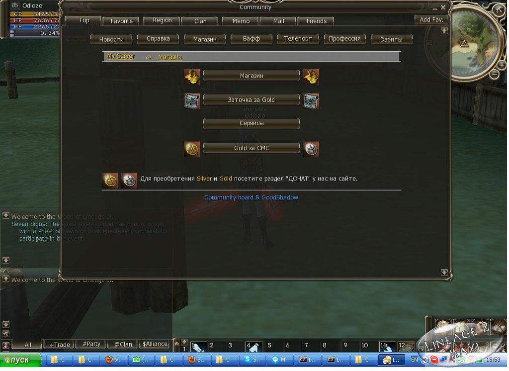 Скачать сервер l2 java gracia final