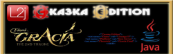 Сборка сервера Gracia Final от L2jCE (Cka3ka Edition) rev. 356