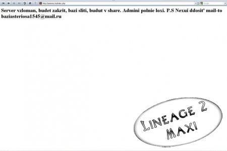 lineage база аккаунтов: