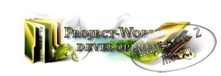 Update 20.08 для сборки Lin2Love (Project-world)