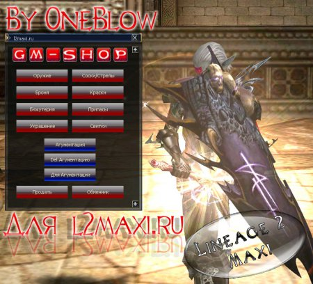 GM-Shop by OneBlow v.2.0 [Interlude]