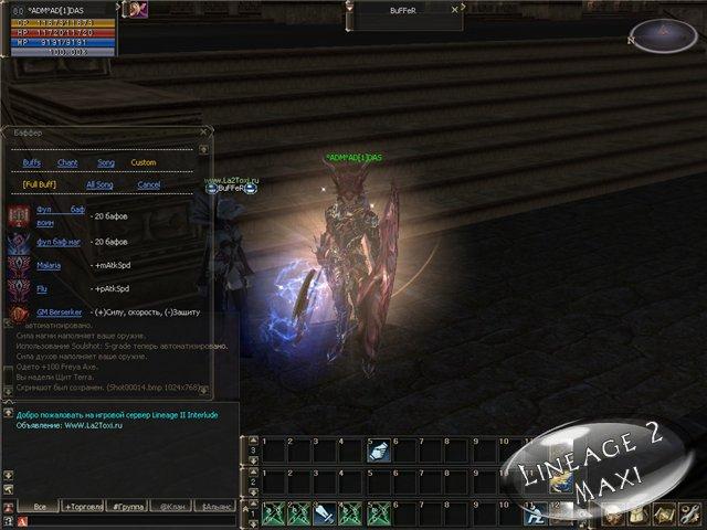 Lineage 2 баф слот - MMORPG-Games ru