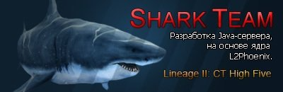[HighFive] Сборка сервера Shark-Team [version. 35]