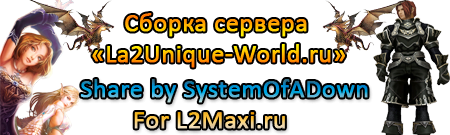 [Interlude] Сборка сервера La2Unique-World.ru by SystemOfADown