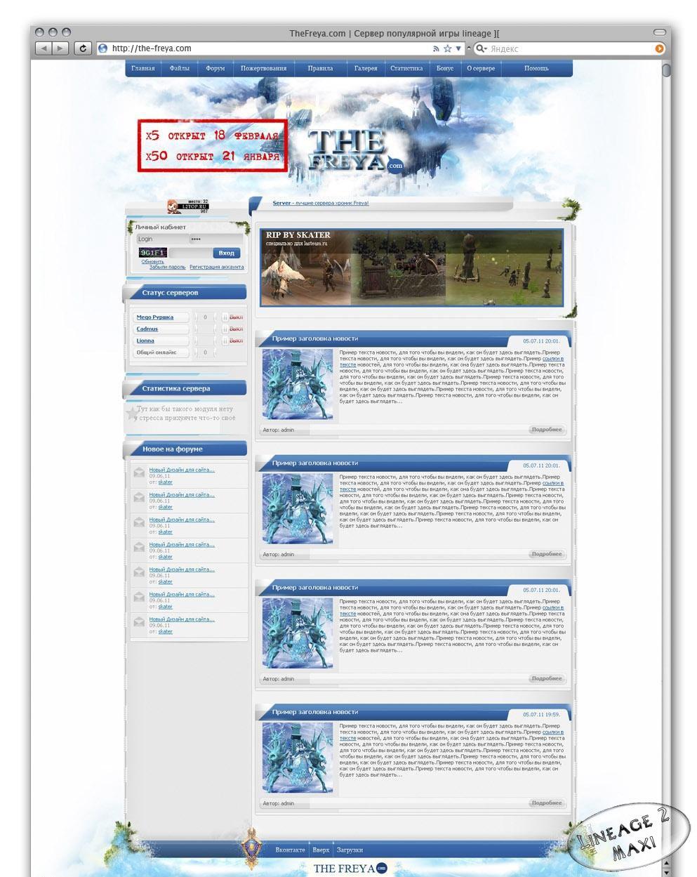 Переделать дизайн сайта