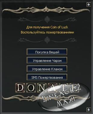 [Interlude] Donat Shop для L2J-Frozen