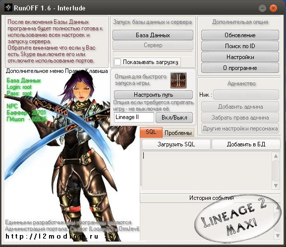 pizdatiy-server-lineage-ii-epilog