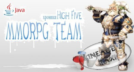 [HighFive] mmorpg-team (ver.3)