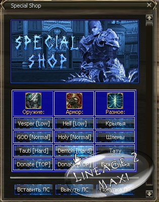 [Interlude] Special Shop by System