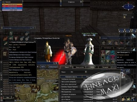 Руссификатор Lineage 2 Interlude
