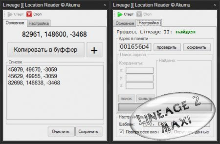 Location Reader - Чтение Координат Lineage 2
