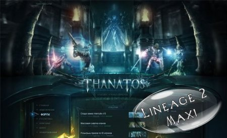 Комплект Lineage II Thanatos SW 13, vBulleon и промо
